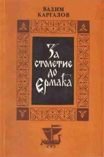 Вадим Каргалов. За столетие до Ермака