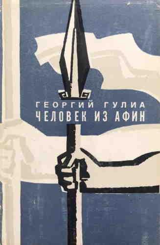 Георгий Гулиа. Историческая трилогия 2. Человек из Афин