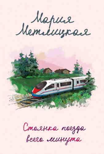 Мария Метлицкая. Стоянка поезда всего минута