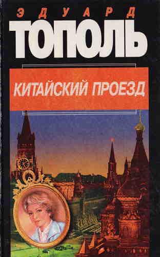 Эдуард Тополь. Китайский проезд