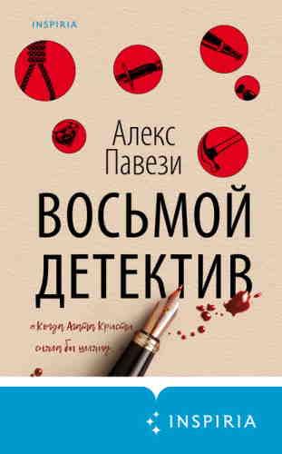 Алекс Павези. Восьмой детектив