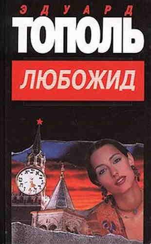 Эдуард Тополь. Любожид