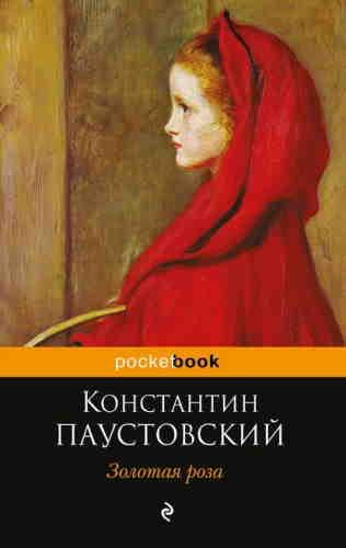 Константин Паустовский. Золотая роза