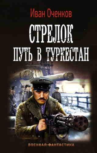 Иван Оченков. Стрелок 3. Путь в Туркестан