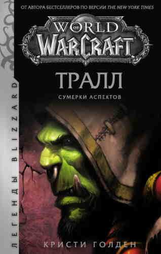 Кристи Голден. World of Warcraft. Тралл. Сумерки Аспектов