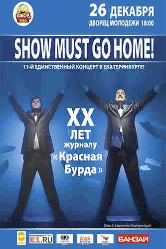 Красная Бурда. Show Must Go Home!