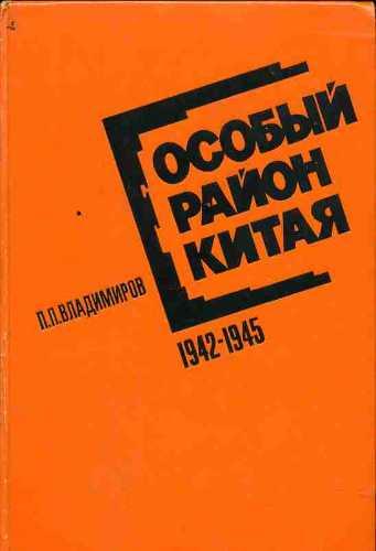 Пётр Владимиров. Особый район Китая. 1942 - 1945