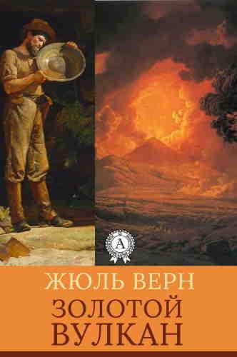 Жюль Верн. Золотой вулкан