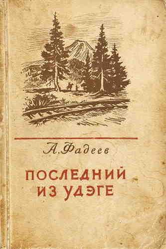 Александр Фадеев. Последний из Удэге