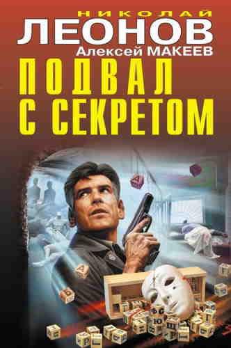 Николай Леонов, Алексей Макеев. Подвал с секретом