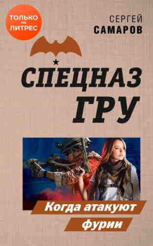 Сергей Самаров. Когда атакуют фурии