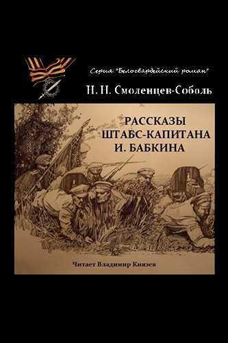 Николай Смоленцев-Соболь. Рассказы штабс-капитана Бабкина