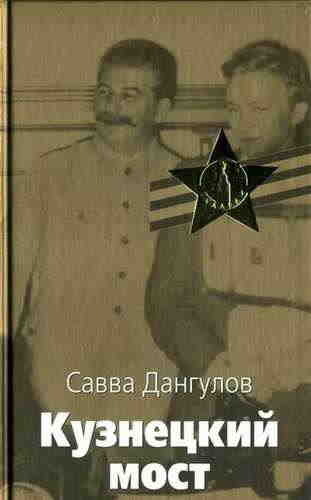 Савва Дангулов. Кузнецкий мост