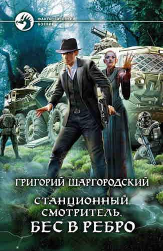 Григорий Шаргородский. Станционный смотритель 2. Бес в ребро