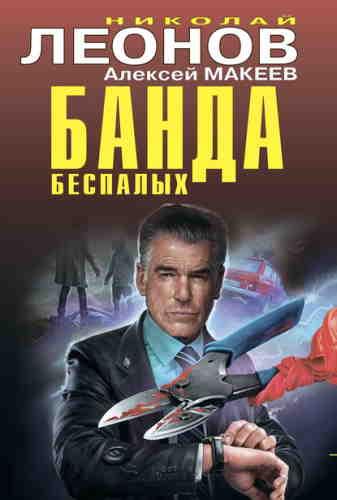 Николай Леонов, Алексей Макеев. Банда беспалых