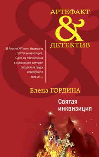 Елена Гордина. Святая инквизиция
