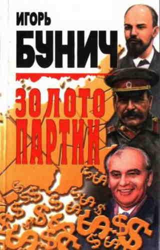 Игорь Бунич. Золото партии