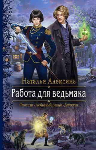 Наталья Алексина. Работа для ведьмака