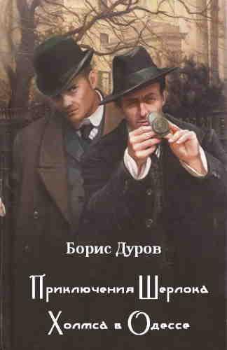 Борис Дуров, Павел Лунгин. Приключения Шерлока Холмса в Одессе