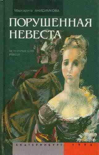 Маргарита Анисимкова. Порушенная невеста