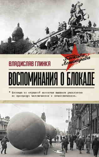 Владислав Глинка. Воспоминания о блокаде