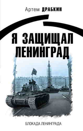 Артем Драбкин. Я защищал Ленинград