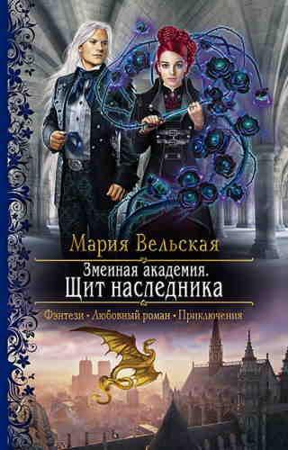 Мария Вельская. Змеиная Академия. Щит наследника