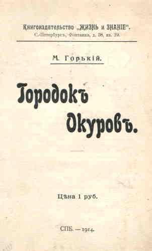 Максим Горький. Городок Окуров