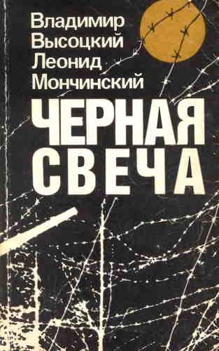 Владимир Высоцкий, Леонид Мончинский. Черная свеча