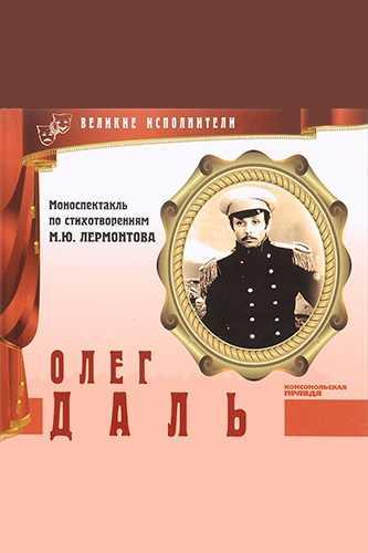 Михаил Лермонтов. Наедине с тобою, брат…