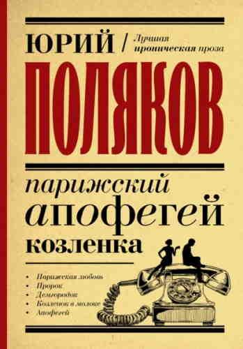 Юрий Поляков. Парижский апофегей козленка