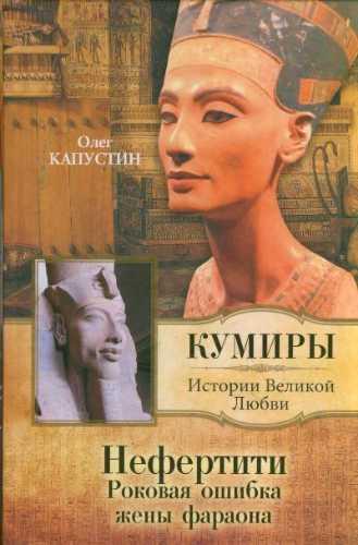 Олег Капустин. Нефертити. Роковая ошибка жены фараона