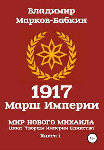 Владимир Марков-Бабкин. 1917 Марш Империи