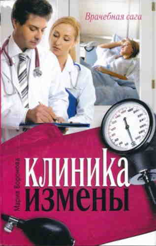Мария Воронова. Врачебная сага. Клиника измены