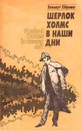 Хельмут Хефлинг. Шерлок Холмс в наши дни