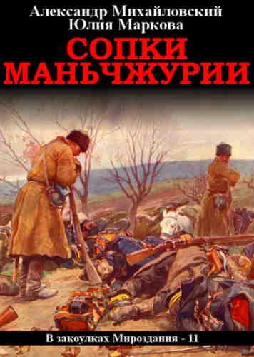 Александр Михайловский, Юлия Маркова. Сопки Маньчжурии