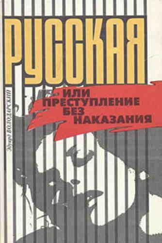 Эдуард Володарский. Русская, или Преступление без наказания