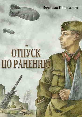 Вячеслав Кондратьев. Отпуск по ранению