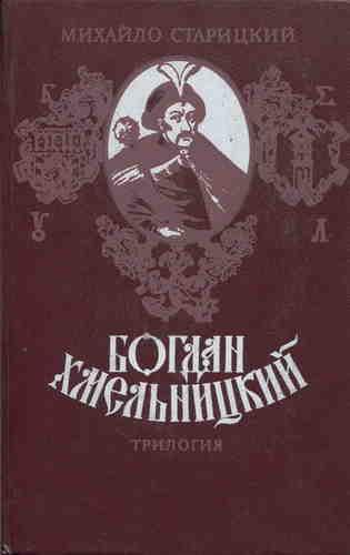 Михаил Старицкий. Богдан Хмельницкий