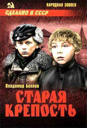 Владимир Беляев. Старая крепость