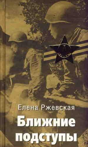 Елена Ржевская. Ближние подступы