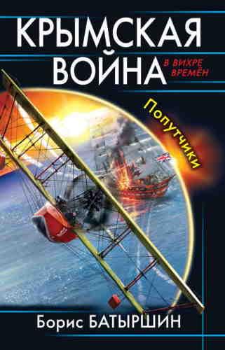 Борис Батыршин. Крымская война 1. Попутчики