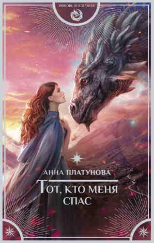 Анна Платунова. Тот, кто меня спас