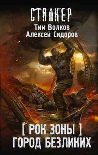 Алексей Сидоров, Тим Волков. Рок Зоны 3. Город Безликих