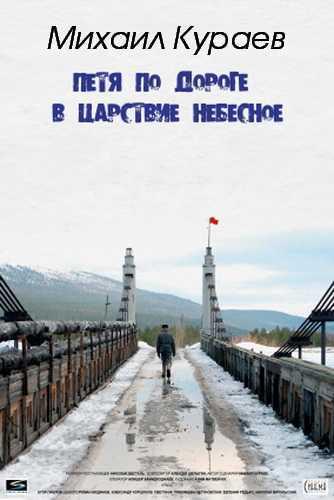 Михаил Кураев. Петя по дороге в царствие небесное