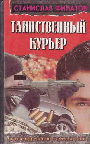 Станислав Филатов. Таинственный курьер