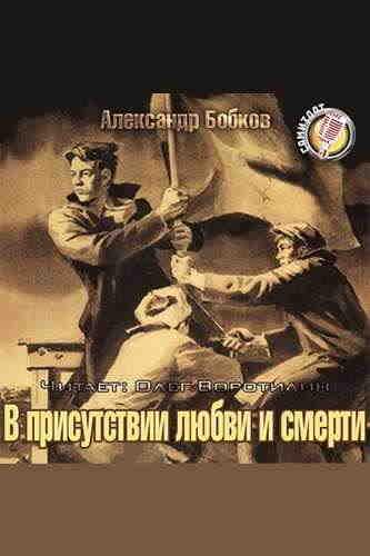 Александр Бобков. В присутствии любви и смерти