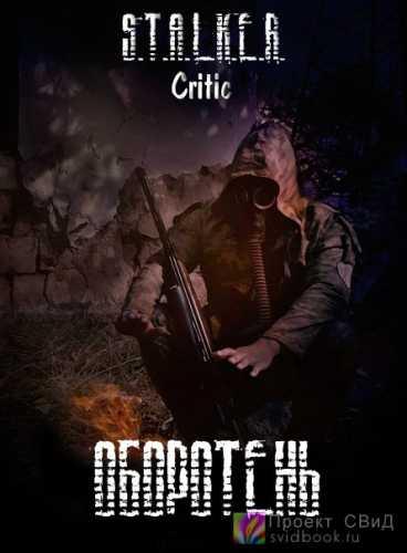 Critic. Оборотень