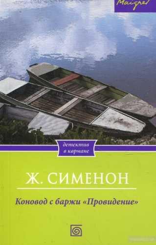 Жорж Сименон. Коновод с баржи «Провидение»