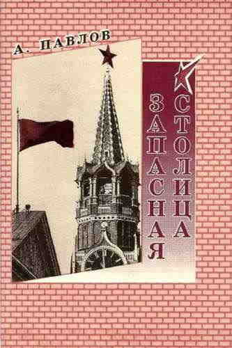 Андрей Павлов. Запасная столица